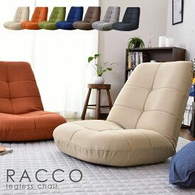 座椅子 リクライニング 腰痛 ポケットコイル コンパクト ソファー ソファ フロアソファー ローソファー 一人掛けソファー 座椅子 母の日 父の日 ラッコ KIC ドリス