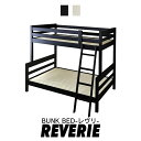 ベッド 二段ベッド セミダブル ダブル フロアベッド サイドガード 梯子 2段ベッド 大人用 すのこベッド 親子ベッド ベッドフレーム パイン材 おしゃれ 子供ベッド レヴリ ドリス
