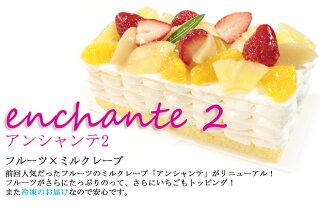 フルーツ×ミルクレープ「アンシャンテ2」