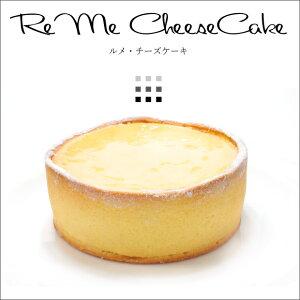 お祝い ギフト チーズケーキ タルトチーズケーキ【ルメ チーズ ケーキ 】濃厚チーズ 4号サイズ(直径約12センチ)1ホールバースデーケーキ ケーキ スイーツ ギフト プレゼント 贈り物 お土