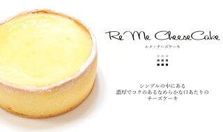 ルメチーズ01