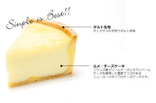 男の濃厚チーズケーキ■ルメ・チーズケーキ-ReMeCheeseCake-