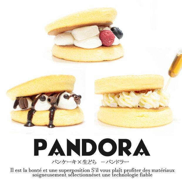 パンケーキ と 生ドラ を合わせた新スイーツ■パンドラ 3個セット -Pandora- ■ベリー&おもち・ショコラ・ホイップバターお土産 プレゼント ギフト ケーキ 洋菓子 景品 ブッセ どら焼き