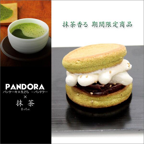 季節限定 パンケーキ と 生ドラ を合わせた新スイーツパンドラ -Pandora- ■パンドラ 抹茶 ■お土産 プレゼント ギフト ケーキ 洋菓子 景品 ブッセ どら焼き