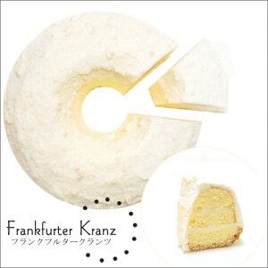 挨拶 バースデーケーキバターケーキ 【 フランクフルタークランツ 】 5号 サイズ(直径約15センチ)1ホール誕生日ケーキ ケーキ スイーツ ギフト お菓子 プレゼント 贈り物 お取り寄せ お土