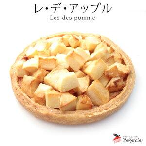 新商品 お祝い ギフト 手作り アップルパイ さくさく りんご パイ ブリゼ 【レ・デ・アップル】6号サイズ(直径約18センチ)1ホール 誕生日ケーキ プレゼント ケーキ スイーツ ギフト プレゼ