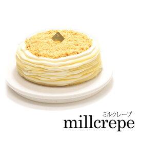 お祝い ギフト ミルクレープ【 ミルクレープ 】 5号 1ホール ギフトボックス誕生日ケーキ スイーツ 洋菓子 ケーキ ギフト プレゼント 贈り物 お取り寄せ 内祝い お祝い 出産祝い バースデーケーキ 入学祝い 就職祝い