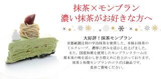 抹茶モンブラン・ド・ノエル02
