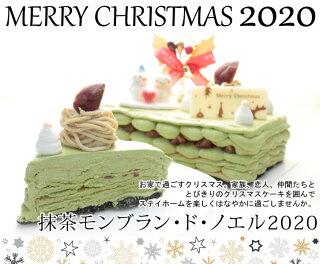 抹茶モンブラン・ド・ノエル04