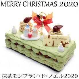 クリスマスケーキ 2020 限定京都祇園辻利抹茶ミルクレープ×モンブラン抹茶モンブラン・ド・ノエル2020ギフト プレゼント クリスマス お歳暮