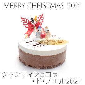 送料無料 クリスマスケーキ2021シャンティショコラ・ド・ノエル クリスマス限定 生クリームで食べる本格 チョコレートケーキ 3〜4人分