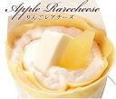 誕生日ケーキ プレゼント クレープクレープ りんご レアチーズ【りんごレアチーズ クレープ】1本ふわっとした食感に驚…