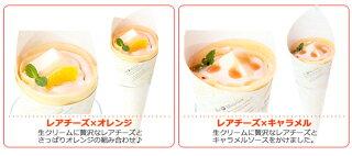 レアチーズオレンジ・レアチーズキャラメル