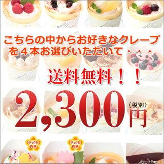 【送料無料★2592円】選べるクレープセット4本セット