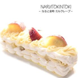 スイーツ ギフト【 なると金時ミルクレープ 】さつまいも ハーフサイズ 2〜3人分naruto kintokiなると金時 さつまいも ハーフ ミルクレープ