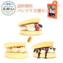 送料無料 夏ギフト お中元 パンドラ3種セットショコラ ホイップバター ベリー&おもち ギフトボックスパンケーキ プレ…