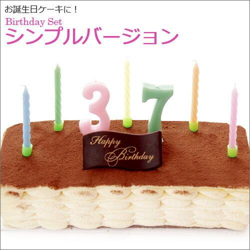 カラフルなナンバーキャンドルとチョコプレートのセット♪【Happy Birthday Set】