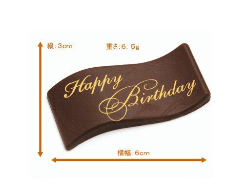 送料無料 ルメルシエ 【チョコプレート】HappyBirthday 1箱(90枚入)