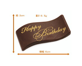 送料無料 ルメルシエ 【 チョコプレート 】HappyBirthday 1箱(90枚入) 冷蔵配送