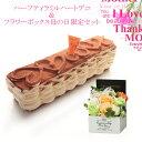 送料無料 母の日 ギフト かわいい 花とセット 2021 限定■ ハーフティラミル ハートデコレーション ■[4〜6人分]浮…