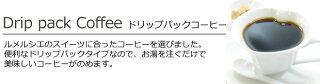 男の濃厚チーズケーキ■ルメ・チーズケーキ-ReMeCheeseCake-コーヒーセット