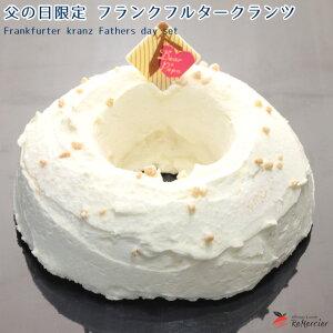 送料無料 父の日 6月21日 ギフトバターケーキ 【 フランクフルタークランツ 父の日バージョン】 5号 サイズ(直径約15センチ)1ホールバースデーケーキ 誕生日ケーキ ケーキ スイーツ ギフト