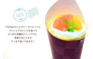 ピングレ&オレンジ