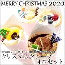 送料無料 クリスマス クレープ4本セットクレープセット キャラメル プリン ダブルベリー ティラミス オレンジプレゼン…