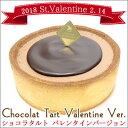 バレンタイン限定新商品■ ショコラタルト バレンタイン バージョン ■お土産 プレゼント ギフト ケーキ 洋菓子