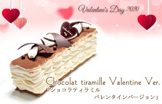 ショコラティラミル01