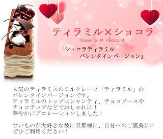 ショコラティラミル02