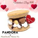 バレンタイン チョコ 2020 限定パンケーキ と 生ドラ を合わせた 新スイーツ■ パンドラ 生ショコラバレンタインバー…