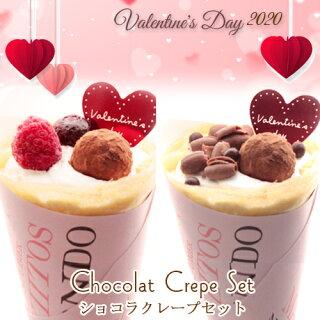 バレンタイン限定★生ショコラを楽しむクレープセット