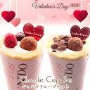 バレンタイン チョコ 2020 期間限定 クレープ【 生ショコラクレープ 2本セット 】生チョコ 御祝い お土産 プレゼント …