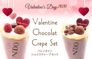 バレンタイン限定★生ショコラを楽しむクレープセット01