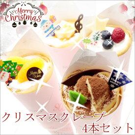 送料無料 クリスマス クレープ4本セットクレープセット キャラメル プリン ダブルベリー ティラミス オレンジプレゼント 手土産 パーティー