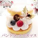 クリスマス 限定★ パンケーキ と 生ドラ を合わせた■パンドラ クリスマス■新スイーツ「パンドラ」お土産 プレゼン…
