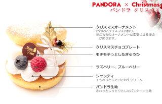 パンケーキ×生どらパンドラクリスマス