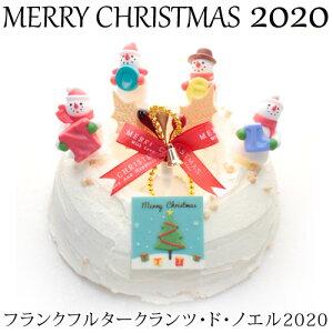 クリスマスケーキ2020 バターケーキ フランクフルタークランツ・ド・ノエル 5号サイズ(直径約15センチ)1ホールバターケーキ ケーキ スイーツ ギフト お菓子 プレゼント 贈り物 お取り寄せ