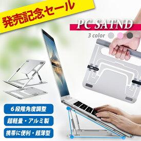 【新商品/販売記念特価】パソコンスタンド PCスタンド タブレットスタンド ノートパソコン スタンド 携帯 持ち運びに便利 収納ケース付 アルミ 折りたたみ 軽量 薄い