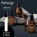 Aesop イソップ コロン 香水 お試し ローズ タシット マラケッシュ インテンス ヒュイル オードパルファム 1.5ml アト…