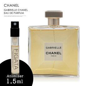 シャネル CHANEL ガブリエル シャネル レディース 香水 お試し 1.5ml アトマイザー 少量 お手頃 メール便 送料無料