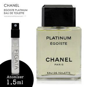 シャネル CHANEL エゴイスト プラチナム 香水 お試し 1.5ml アトマイザー 少量 お手頃 メール便 送料無料
