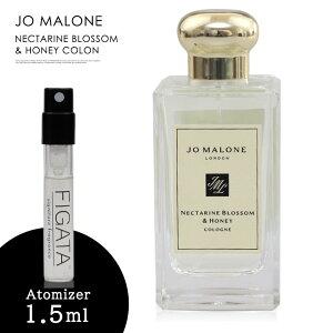 ジョーマローン ロンドン JO MALONE LONDON ネクタリン ブロッサム & ハニー コロン 香水 お試し 1.5ml アトマイザー 少量 お手頃 メール便 送料無料