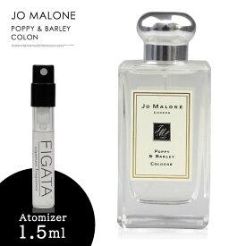 ジョーマローン ロンドン JO MALONE LONDON ウッド セージ & シー ソルト コロン 香水 お試し 1.5ml アトマイザー 少量 お手頃 メール便 送料無料