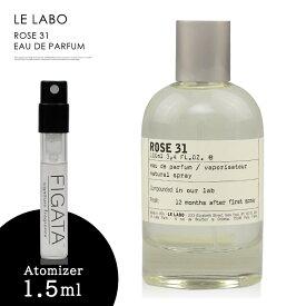 ル ラボ LE LABO ローズ31 コロン 香水 お試し 1.5ml アトマイザー 少量 お手頃 メール便 送料無料