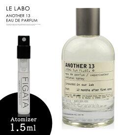 ル ラボ LE LABO アナザー13 コロン 香水 お試し 1.5ml アトマイザー 少量 お手頃 メール便 送料無料