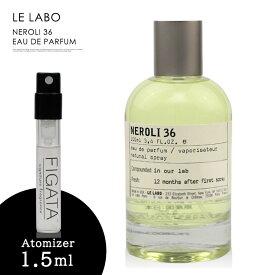 ル ラボ LE LABO ネロリ36 コロン 香水 お試し 1.5ml アトマイザー 少量 お手頃 メール便 送料無料