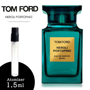 トムフォード TOM FORD 香水 お試し ネロリ・ポルトフィーノ オード パルファム 1.5ml アトマイザー 少量 お手頃 メール便 送料無料