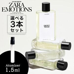ZARA ザラ コロン 選べる 3本セット 香水 お試し 1.5ml アトマイザー 少量 お手頃 メール便 送料無料 ジョー マローン